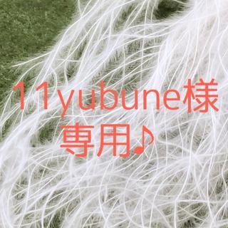 11yubune様 専用ページです♪(各種パーツ)