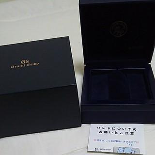 グランドセイコー(Grand Seiko)の【希少必見】グランドセイコー時計保管箱旧モデル②(腕時計(アナログ))