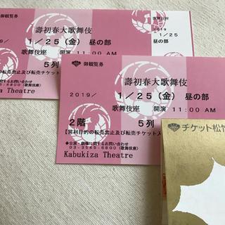 壽初春大歌舞伎1/25(金)昼の部 一等席ペアチケット(伝統芸能)