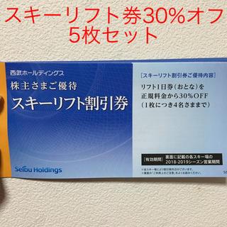 セイブヒャッカテン(西武百貨店)の【しげぽす様】西武HD 株主優待券 スキーリフト割引券(スキー場)