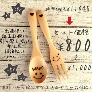 お得なスプーン&フォークセット♡送料込み♡プレゼント♡お祝い♡スマイル♡名入れ(キッチン小物)