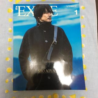 ゲキダンエグザイル(劇団EXILE)の月刊EXILE 2017年1月号  青柳翔(アート/エンタメ/ホビー)