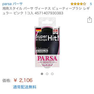parsaパーサ ヴィーナス ビューティーブラシ コンパクト ピンク(ヘアブラシ)