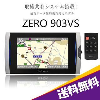 ★新品 送料込み★コムテック ZERO 903VS OBD2対応 メーカー保証(レーダー探知機)