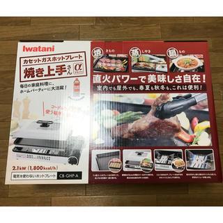 イワタニ(Iwatani)の新品・未使用 イワタニ カセットコンロ CB-GHP-A Iwatani 保証付(調理機器)