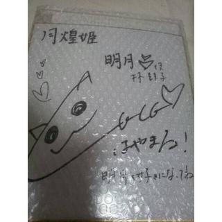 林 鼓子さん 直筆サイン色紙(サイン)
