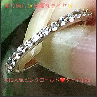 ジュエリーマキ(ジュエリーマキ)の美品✨K10ピンクゴールド❤️ジュエリーマキ❤️エタニティダイヤ0.23リング(リング(指輪))