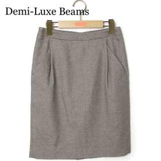 デミルクスビームス(Demi-Luxe BEAMS)の【 美品 】 Demi-Luxe Beams ひざ丈スカート(ひざ丈スカート)