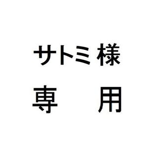 パナソニック(Panasonic)のサトミ様専用 W(ドライヤー)