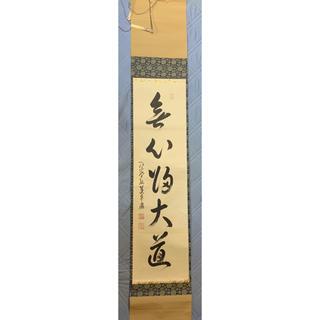 掛軸 小堀卓巌 茶掛 茶道具(書)