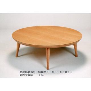 新品 105㎝の丸型リビングテーブル 日本製(ローテーブル)