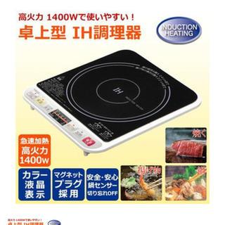 ヤマゼン(山善)のYAMAZEN 卓上型IH調理器 IH-S1400(IHレンジ)