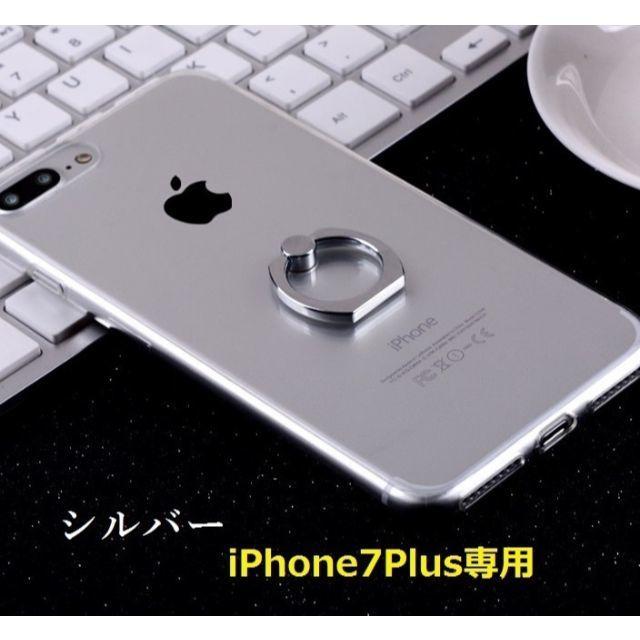 ysl iphone7 カバー 中古 | iPhone7Plus専用ソフトクリアケース フィンガーリング付き透明カバーの通販 by R-Lifeショップ@即購入OK♪日曜祝日休み!|ラクマ