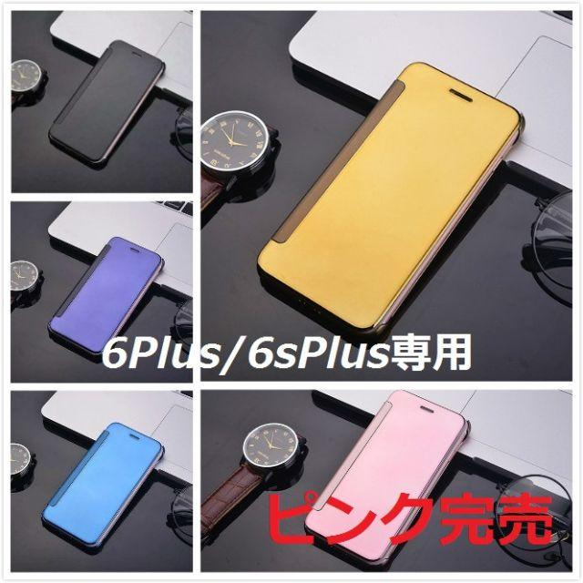 iphone 7 スマホケース | megoo710 様専用6Plus/6sPlusのゴールドとフィルムの通販 by R-Lifeショップ@即購入OK♪日曜祝日休み!|ラクマ