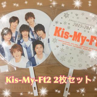 キスマイフットツー(Kis-My-Ft2)のカウコン  うちわ Kis-My-Ft2 キスマイ 2枚セット(うちわ)