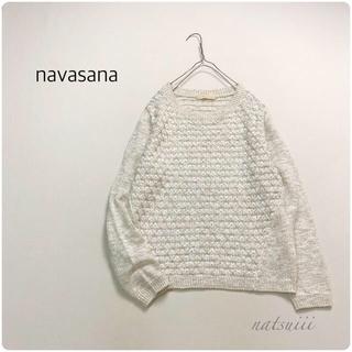 ナバアサナ(navasana)のnavasana アメリカンラグシー . ラメ混 模様編み 切替 ニット(ニット/セーター)