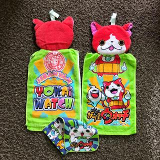 バンダイ(BANDAI)の妖怪ウオッチ 手拭きタオル2枚とポケットタオル入れ(タオル)