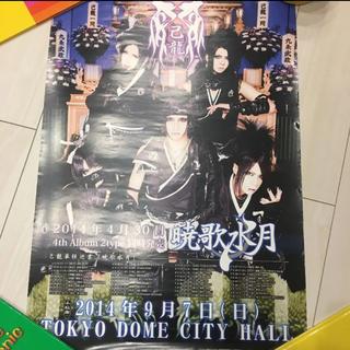 己龍 ポスター(V-ROCK/ヴィジュアル系)
