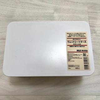 ムジルシリョウヒン(MUJI (無印良品))の新品 無印 ウエットシートケース 2個セット ウエットティッシュ(ティッシュボックス)