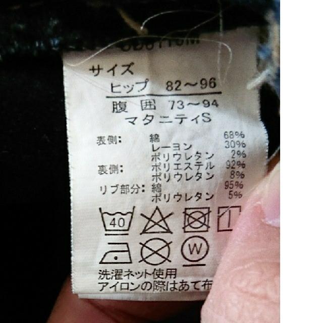 しまむら(シマムラ)のマタニティ用 裏起毛デニム キッズ/ベビー/マタニティのマタニティ(マタニティボトムス)の商品写真