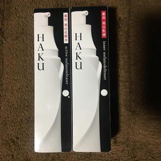 ハク(H.A.K)の※値下げしました!HAKU 美白化粧水&美白乳液(化粧水 / ローション)