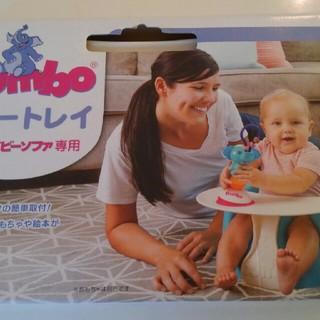 バンボ(Bumbo)の値下げ!美品バンボベビーソファー専用プレートレイ腰ベルト付き(その他)