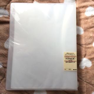ムジルシリョウヒン(MUJI (無印良品))の無印良品 クリアホルダー A4 40ポケット(ファイル/バインダー)