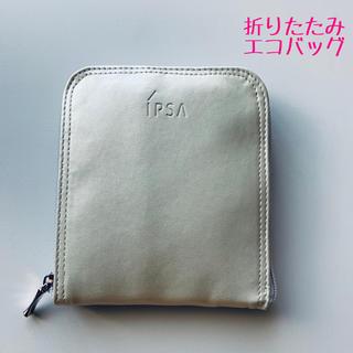 未使用*【IPSA】折りたたみエコバッグ*パールホワイト