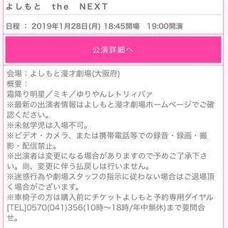よしもと the next(お笑い)
