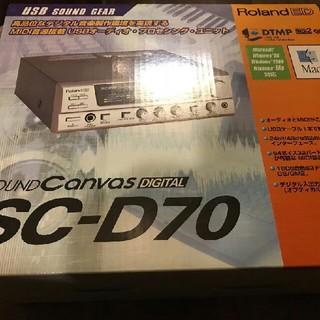Roland SC-D70 SOUND Canvas DIGITAL(音源モジュール)