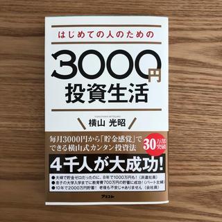 3000円投資生活/横山光昭(ビジネス/経済)