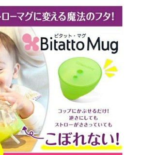 BitattoMug ビタットマグ コップ ストローマグ フタ ブルー 単品 (マグカップ)