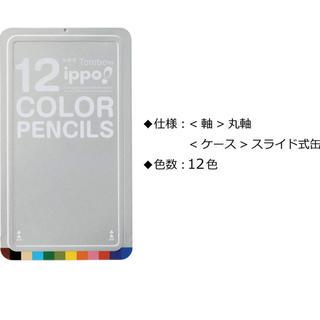 トンボエンピツ(トンボ鉛筆)の【新品未使用】トンボ鉛筆 色鉛筆 ippo! スライド缶 12色 小学生人気(色鉛筆 )