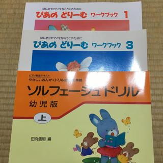 ピアノどりーむ ソルフェージュドリル 3冊セット(童謡/子どもの歌)