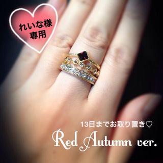 れいな様♡Red.ver♡13日迄取置中(リング(指輪))