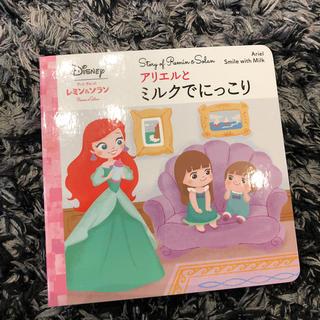 ディズニー(Disney)の新品 未使用 レミン&ソラン アリエルとミルクでにっこり 本 日本語 英語(人形)
