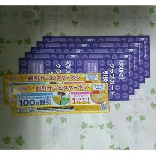 ROUND1クラブカード引換券10枚+α(ボウリング)