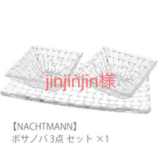 ナハトマン(Nachtmann)のナハトマン ボサノバ ガラス食器3点セット(食器)
