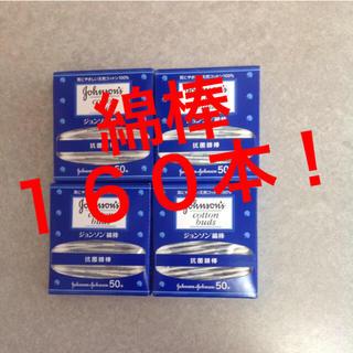 値下げ中 新品 綿棒 大容量 160本!(綿棒)