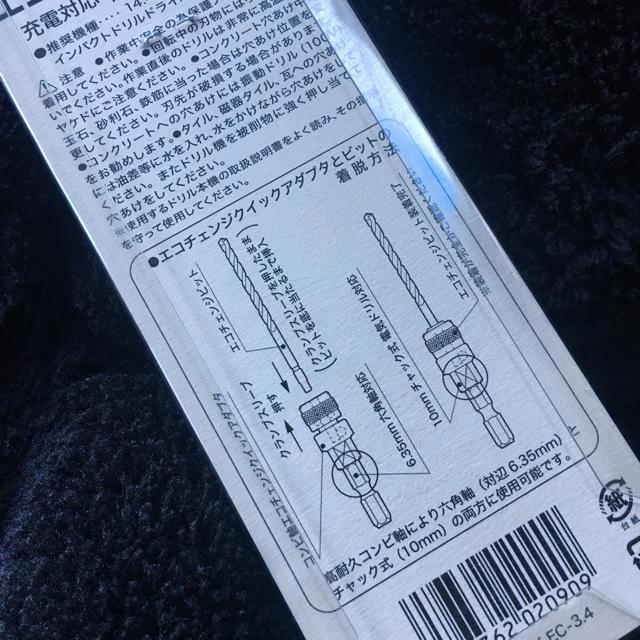 寅壱(トライチ)のお値下げ!HOUSE BM エコチェンジビット 替刃 EC-3.4mm 自動車/バイクの自動車/バイク その他(その他)の商品写真