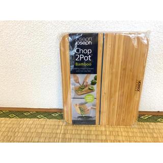ジョセフジョセフ(Joseph Joseph)の新品未使用 ジョセフジョセフ 竹製 折り畳み式 まな板(調理道具/製菓道具)