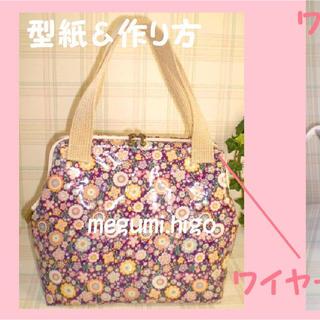 2WAY・ラミネートバッグ(ワイヤー口金20cm使用)パターン(型紙)(型紙/パターン)