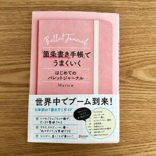 箇条書き手帳でうまくいく はじめてのバレットジャーナル(趣味/スポーツ/実用)