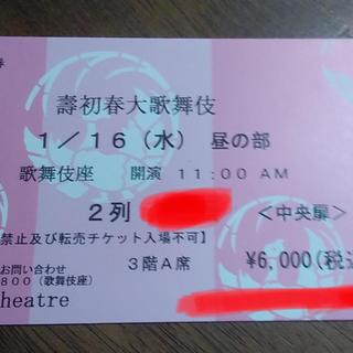 1/16(水)歌舞伎座〜昼の部3階席〜1枚(伝統芸能)