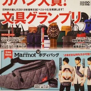 マーモット(MARMOT)のモノマックス 2月号付録(ウエストポーチ)