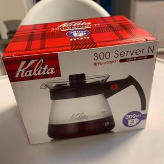 カリタ(CARITA)のカリタ 300 サーバ N 電子レンジ可 コーヒーポット ケトル(コーヒーメーカー)