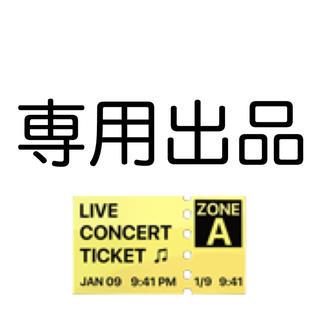yui様専用出品 春高バレー チケット(バレーボール)