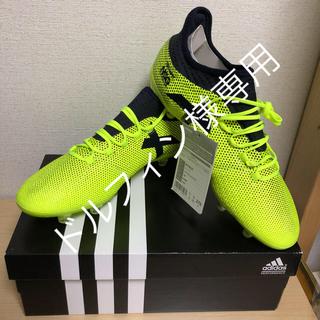 アディダス(adidas)のadidas エックス 17.2  27.0㎝(シューズ)