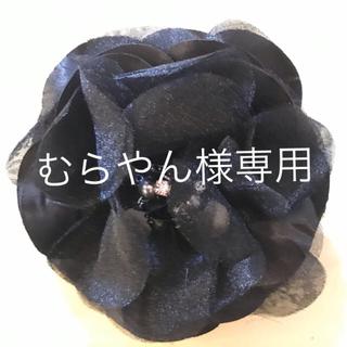 ニジュウサンク(23区)の専用【新品 】23区コサージュ フォーマル ブラック(ブローチ/コサージュ)