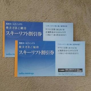 セイブヒャッカテン(西武百貨店)の西武系 スキーリフト割引券 2枚(スキー場)